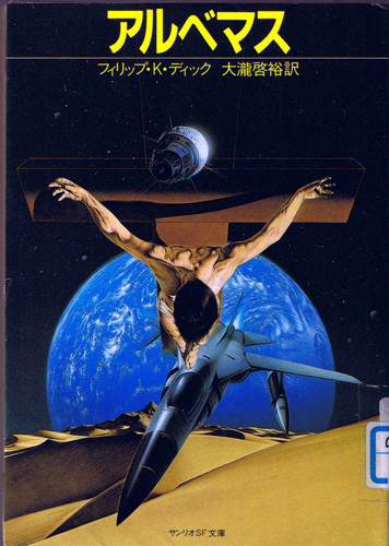 Radio Free Albemuth - Sanrio 1987-8